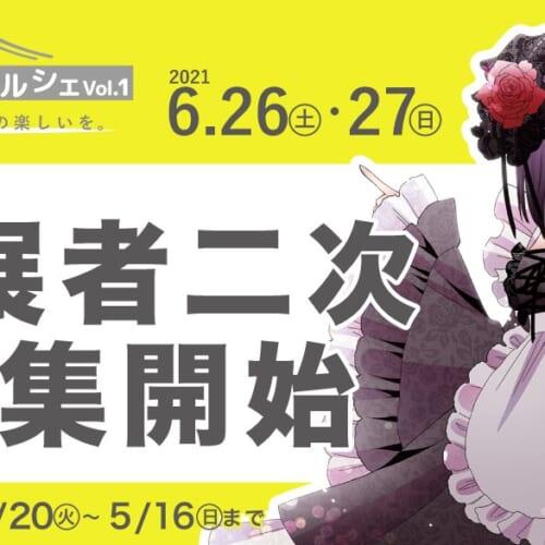(日本語) 6月26日(土)・27日(日)開催の同人即売会イベント『acosta!マルシェ』が出展者の二次募集を開始!
