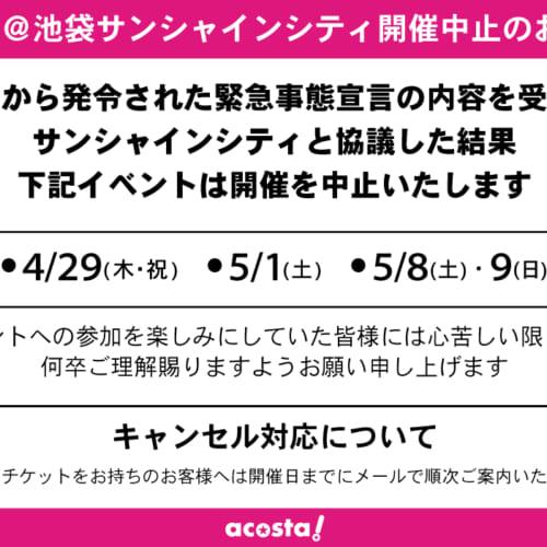 (日本語) GW開催の『acosta!@サンシャインシティ』、緊急事態宣言の内容を受けて開催を中止することが決定
