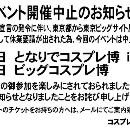 (日本語) 5月4日、5日に東京・お台場で開催予定の『コスプレ博』が緊急事態宣言の発令に伴い開催を中止することが決定