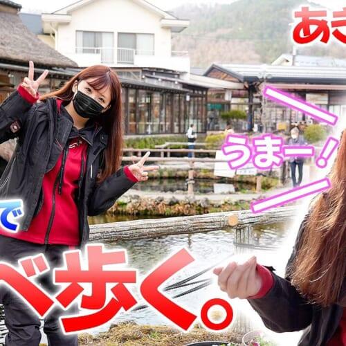 (日本語) 観光地で食レポもバッチリ?!大人気コスプレイヤー『五木あきら』が忍野八海で食べ歩き動画を公開!