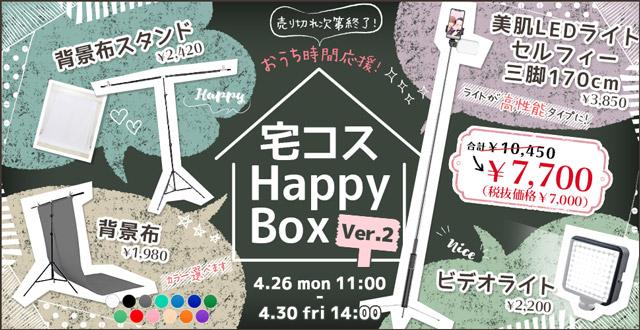 (日本語) 「コスプレウィッグのエアリー」 数量限定の【宅コス Happy Box Ver.2】を発売中!!