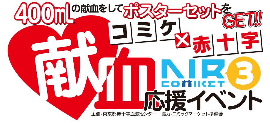 (日本語) 「エアコミケ 3 献血応援イベント」開催のお知らせ
