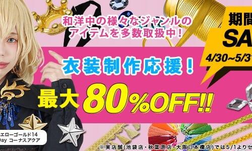 (日本語) コスプレ用品専門店『アシスト』が最大80%OFFの期間限定衣装制作応援セールを開催!