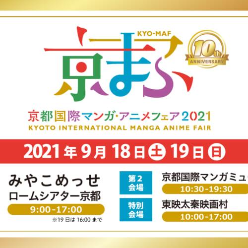(日本語) 記念すべき10回目の開催! コスプレもできる「京都国際マンガ・アニメフェア(京まふ)2021」が2021年9月18日(土)・19(日)に開催を発表!