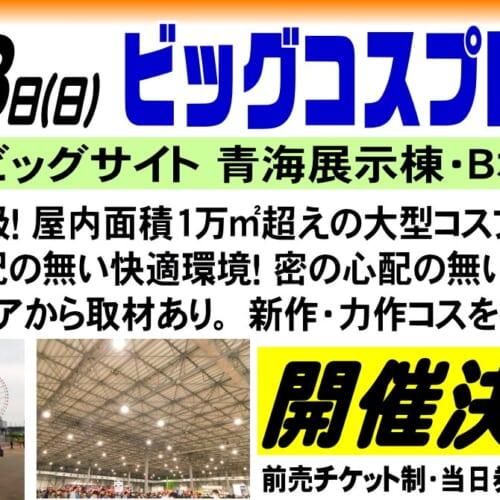 (日本語) 史上最大級!5月23日「ビッグコスプレ博R」が東京ビッグサイト青海展示棟にて開催!