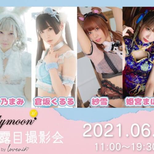 (日本語) 人気コスプレイヤー6人が集結!「Malymoon」新作お披露目撮影会が6月13日に都内で開催!